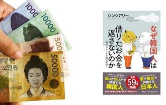 【書評】韓国人が書いた「韓国人が借りたお金を返さない理由」