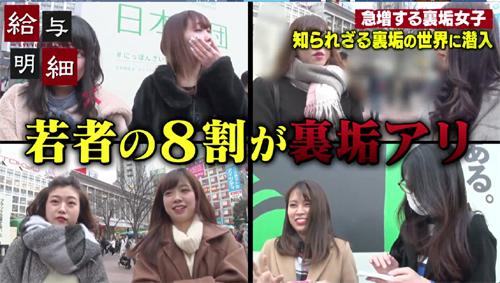 """""""裏アカ""""でイケメン狩りする熟女のデート現場に密着!"""