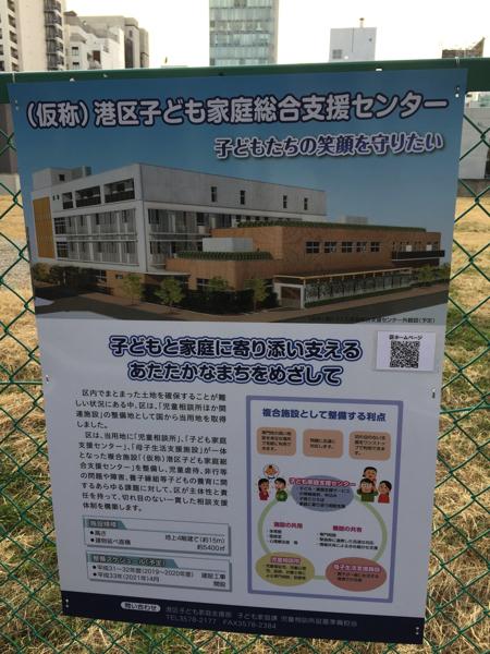 「港区子ども総合支援センター」完成予想図