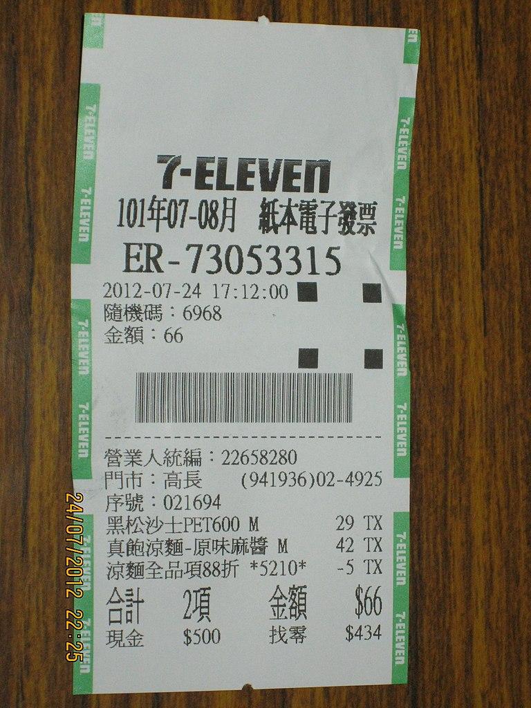 768px-2012-07-24_統一超商高長門市紙本電子發票