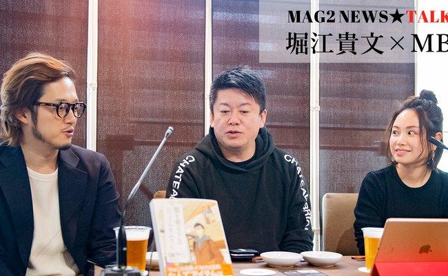 【堀江貴文×MB】飲食業界は経営センスの無いスライム同士が戦ってる