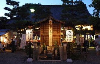 少しだけ亡き人の傍に。京都六道珍皇寺で冥界に届く鐘の音を聞く