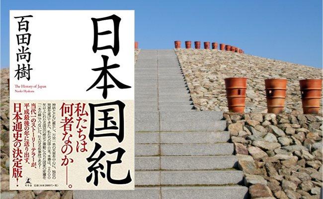 百田尚樹『日本国紀』に疑問。私が愛国心を感じなかった理由