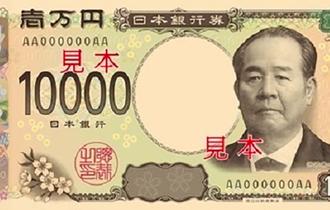 新1万円札「数字のフォントがダサい」とネット上で批判が殺到!