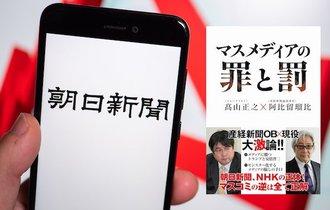 【書評】GHQに命令され自国を貶め続ける「朝日新聞」の大ウソ
