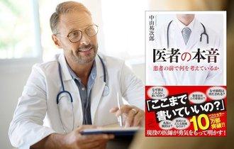 【書評】敏腕医師が、絶対かかりたくない医者「5つのタイプ」