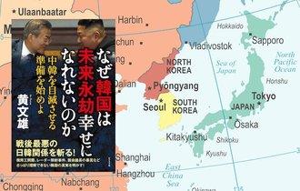 【書評】評論家が語る、韓国が「超先進国」に絶対なれない理由