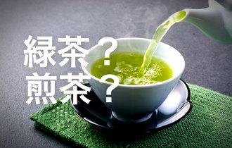 日本人なら知っておきたい、「緑茶」と「煎茶」の違いって何?