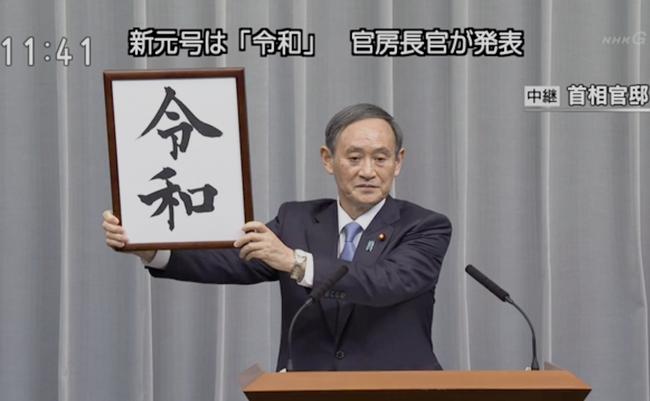 FireShot Capture 045 - 新元号決定 関連ニュース放送同時提供|NHK NEWS WEB - www3.nhk.or.jp