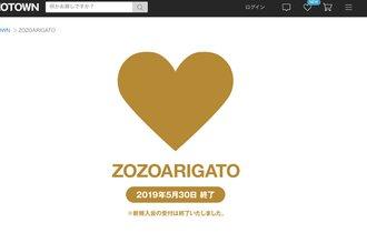 前澤社長Twitter再開も、ZOZOARIGATO突然終了に驚きと批判の声