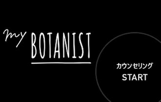 あえて高価なものを出す。話題のシャンプー「BOTANIST」の裏戦術