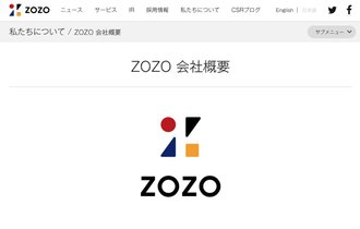 ゾゾスーツ不評で「ZOZOが欧米から撤退」報道。株価も下落