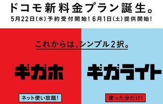 NTTドコモ「4割値下げ」に見えなくもない「苦肉の策」は損か得か