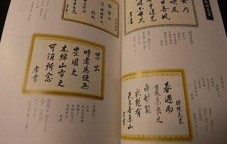 「令和」の由来と大人気。万葉集にはどんな和歌が載っているのか