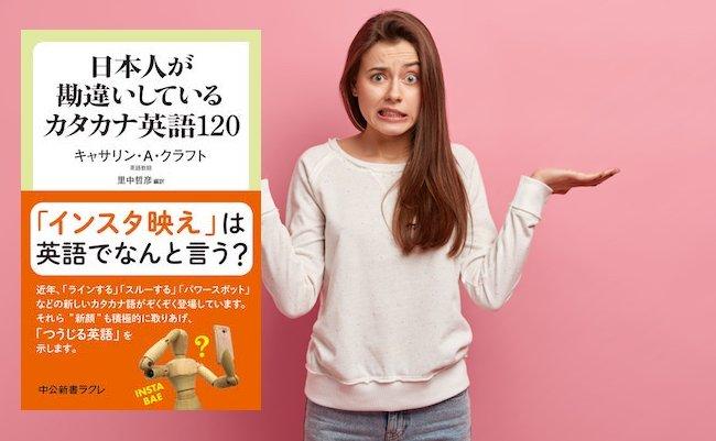 【書評】マニア、マストバイ…実は通じない日本人のカタカナ英語