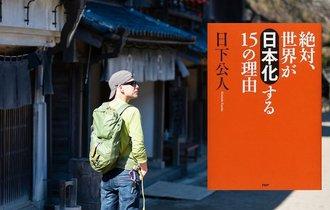 【書評】20世紀の100年間で日本だけが成し遂げた世界的偉業