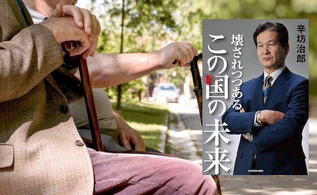 【書評】厚労省の本音は「1円も年金を受け取らずに死んでほしい」