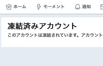 【悲報】ちぃたん☆や仮面女子、YouTuberらTwitter凍結が相次ぐ