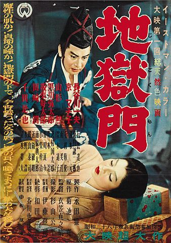 338px-Jigokumon_poster