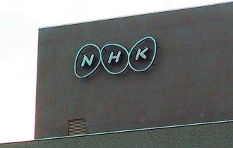N国党が主張のNHKスクランブル放送、総務相が反対。ネットは炎上