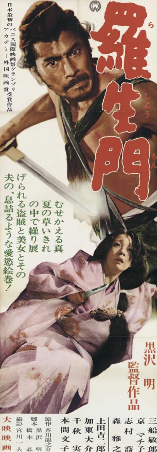 Rashomon_poster_2
