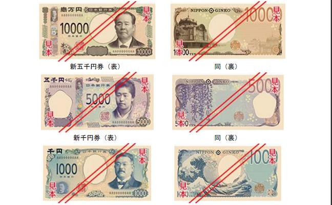 素朴な疑問。なぜ、新紙幣の発行開始は今から5年も後なのか?