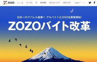 ZOZO「時給1300円でバイト2千人採用」に賛否。年収低すぎの声も