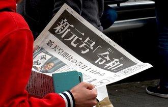 新元号発表を見てわかった。日米の最大の違いは政治家の所作だ