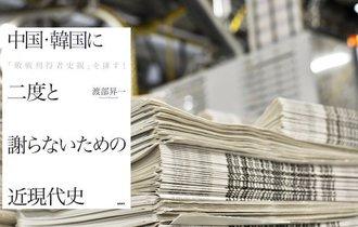 【書評】北や中国を擁護する東京裁判史観と、井伏鱒二との共通点