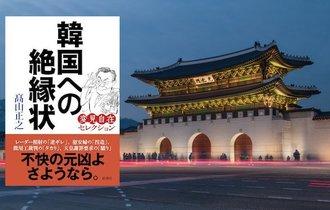 【書評】大嘘をついて国民を洗脳する「朝日新聞」という日本の癌