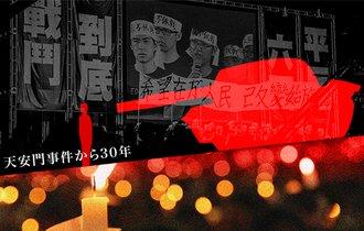 【6月4日で30年】中国の「天安門事件」とは何だったのか?