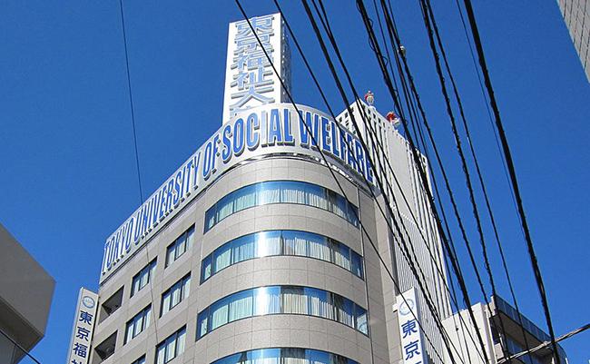 768px-Tokyo_University_of_Social_Welfare