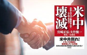 【書評】なぜ安倍首相はアメリカを裏切り中国と関係を深めるのか