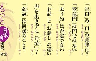 なぜ「午前中」はあって「午後中」はない?日本語なぜなに大集合!