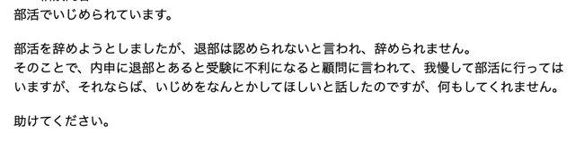 (相談者の許可を取っています。)