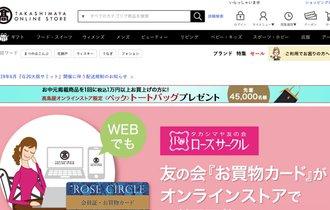 高島屋、化粧品の原産国「韓国を日本と表示」など147商品で違反
