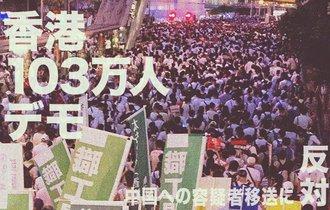 中国に激怒。香港103万人デモに吊し上げられた習近平の崖っぷち