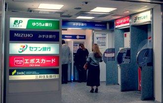 銀行ATMの手数料が現代の日本で最も不当に高いと思う妥当な理由