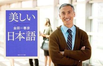 【書評】日本に生まれてよかった。何を取り上げても美しい日本語