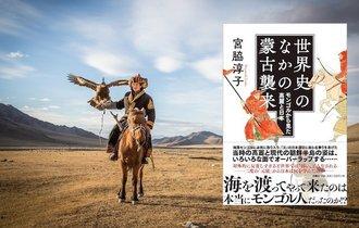 【書評】蒙古襲来で攻めてきたのがほぼモンゴル人ではなかった訳