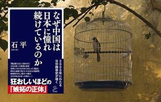 【書評】「元」中国人が明かす、中国人が日本に憧れ続ける理由