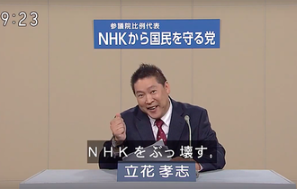 N国党と渡辺氏が「みんなの党」結成に「NHK見んなの党?」の声