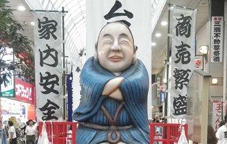 「仙台四郎」に見るノーマライゼーション社会実現に向けての示唆