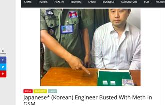 「日本人」と名乗った覚せい剤所持の韓国人にネット「タチ悪い」