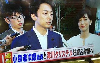 小泉進次郎議員と滝川クリステル妊娠&結婚へ「おもてなし婚?」