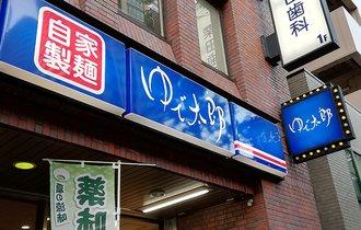 15年で日本一。ゆで太郎、驚異の出店数とほっかほっか亭との関係