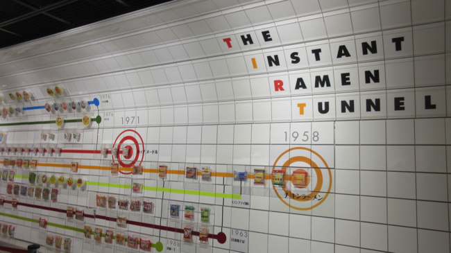 インスタントラーメン・トンネル