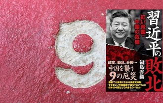 【書評】9のつく年は中国に厄災が起きる。果たして2019年は何が