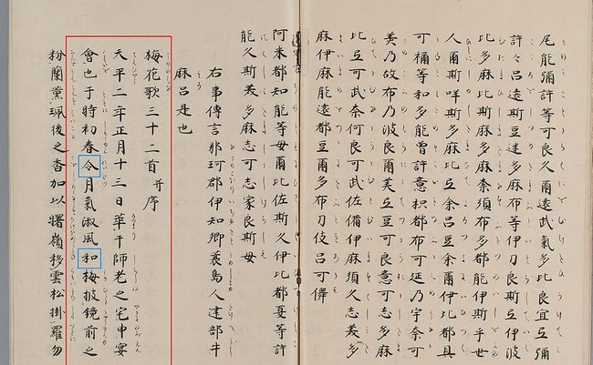 1024px-Man'yōshū_Reiwa
