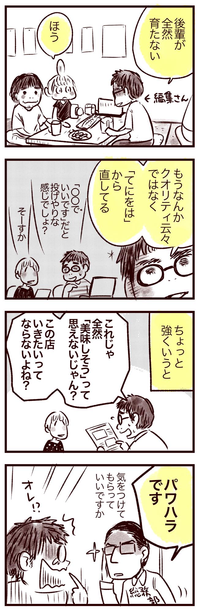 kouhai_001